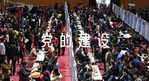 区政协党的建设工作会议讲话稿范文(通用6篇)